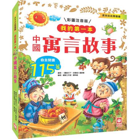 【幼福】我的第一本:中國寓言故事【注音版】