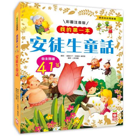 【幼福】我的第一本:安徒生童話【注音版】