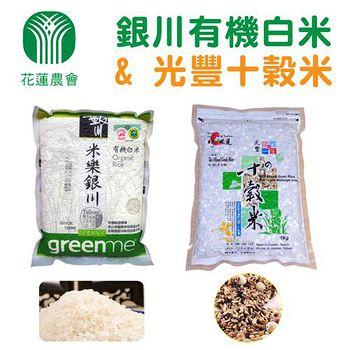 農會特優精選 養生健康米(2入組)  雞年大吉大利 健康好活力 (1kg)x1+(2kg)x1