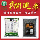 農會特優精選 雞年大吉大利 開運米(2入組) 健康養生送給您 (600g)x1+(2kg)x1