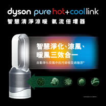 【回函送濾網】dyson pure hot+cool link 智慧空氣清淨 涼暖氣流倍增器 HP02 白