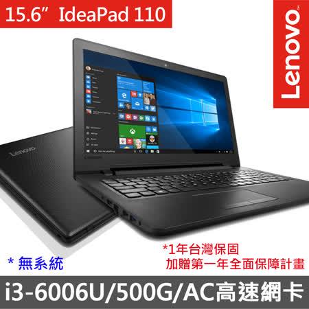 Lenovo IdeaPad 110 15.6吋HD/i3-6006U雙核心/4G/500GB/無系統 超值筆電 質感黑檀(80UD00P7TW)