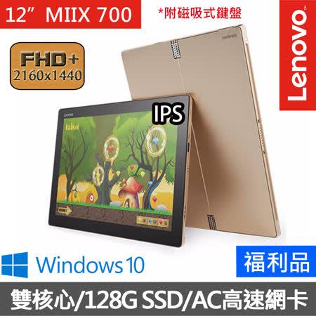 (超值福利品)Lenovo 聯想 MIIX 700 12吋 M3-6Y30雙核心/4G/128GSSD/Win10 平板筆電(繽紛金)(80QL00G8TW)附磁吸式鍵盤