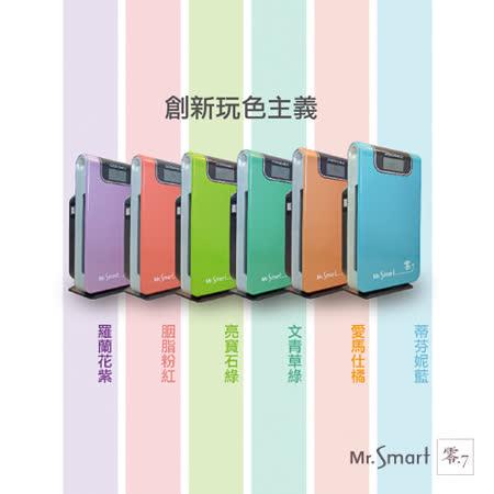 Mr.Smart 零.7空氣清淨機