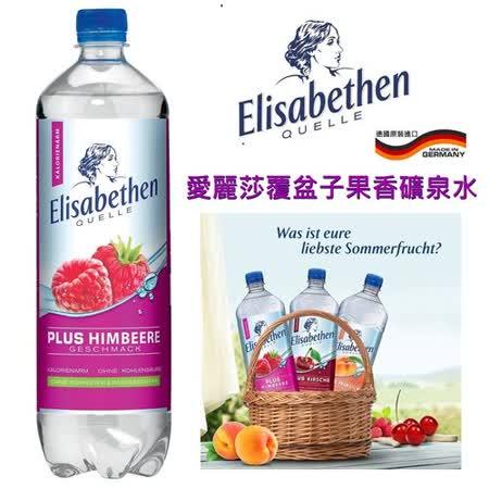 即期良品 買1箱送1箱 Elisabethen 愛麗莎覆盆子果香礦泉水(微甜)-1000ml×12瓶