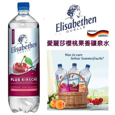 即期良品 買1箱送1箱 Elisabethen 愛麗莎櫻桃果香礦泉水(微甜)-1000mlX12瓶