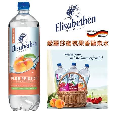 即期良品 買1箱送1箱 Elisabethen 愛麗莎蜜桃果香礦泉水(微甜)-1000mlX12瓶