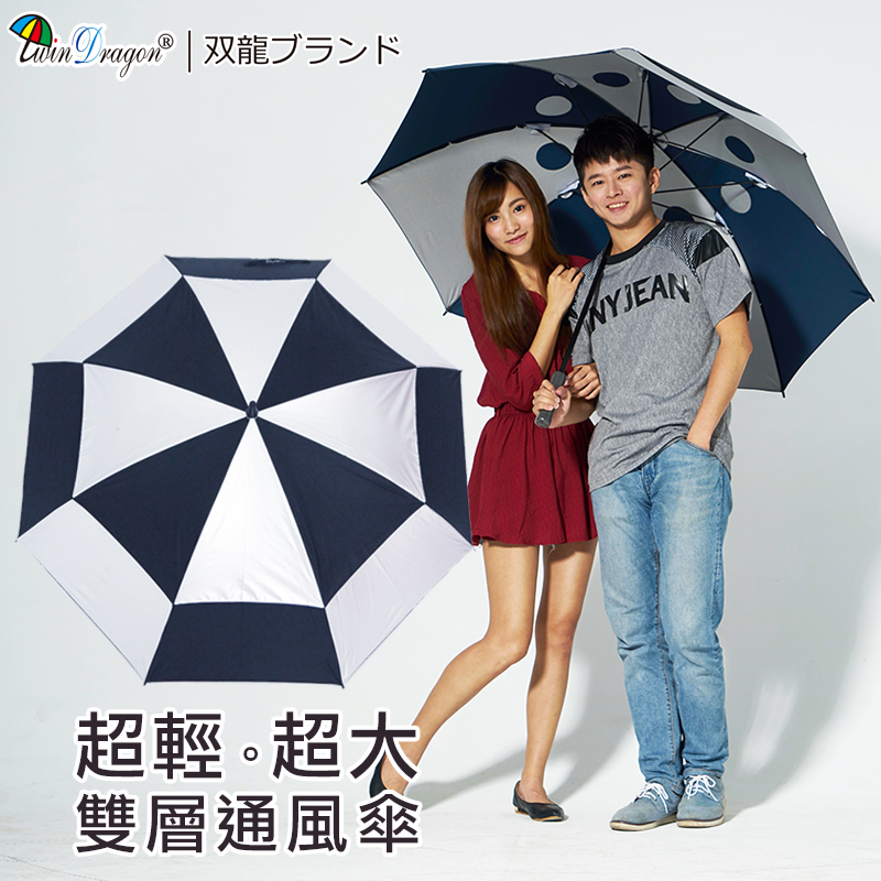~雙龍牌~超輕雙層通風高爾夫球傘^(深藍 區^)超大傘面防風防曬A0046