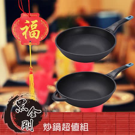 日式黑金鋼炒鍋-30cm+36cm 不附鍋蓋-台灣製造 兩入組《PERFECT 理想》