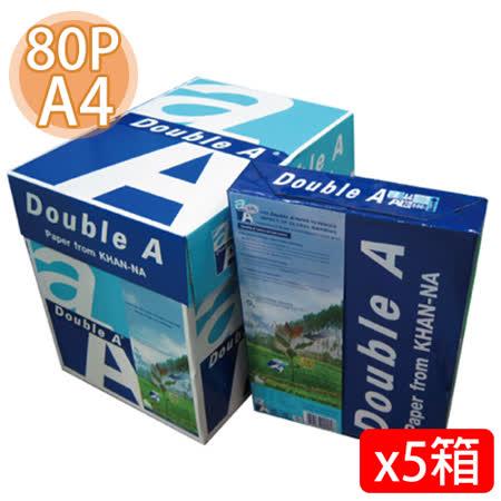 Double A 影印紙 80P A4 多功能紙 (5包X5箱)