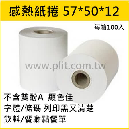 感熱紙卷-57x50x12mm(100捲/1箱) -3箱組