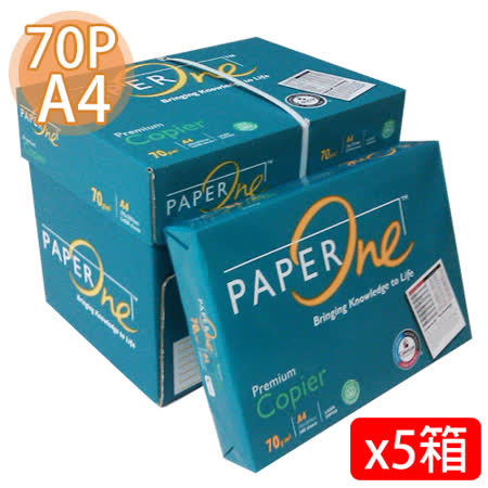PAPER ONE 70P A4 多功能紙/影印紙 (5包X5箱)