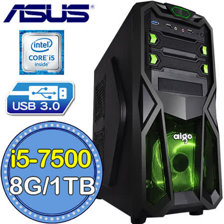 華碩B250平台【驚爆鎖鏈】Intel第七代i5四核 1TB燒錄電腦