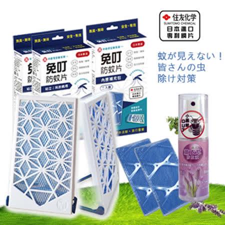 爆強防蚊組合-防蚊片x2+補充包x1+森之浴防蚊液x1