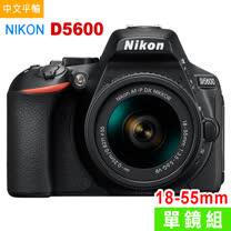 Nikon D5600 + 18-55mm (中文平輸) - 加送大吹球+細毛刷+專屬拭鏡布+清潔組+硬保