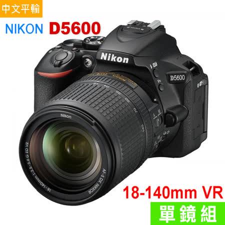 Nikon D5600 + 18-140mm (中文平輸) - 加送 大吹球+細毛刷+專屬拭鏡布+清潔組+硬保