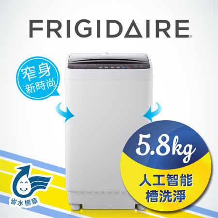 【春季特賣↘領券再折】美國富及第Frigidaire 5.8kg智能不鏽鋼洗衣機 白色(福利品)