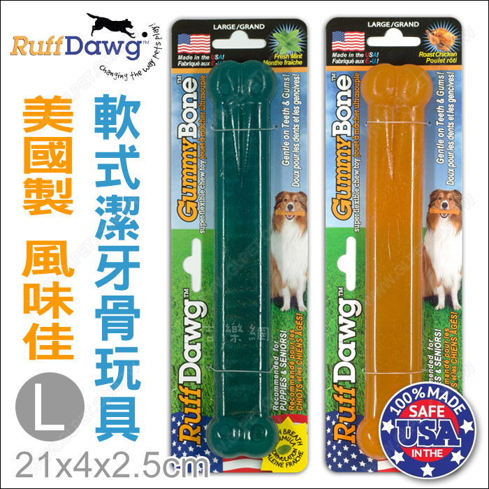 RuffDawg~軟式潔牙骨玩具L~薄荷雞肉~美國 .中大型犬