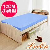 (床+枕+毯組) LooCa美國抗菌頂級12cm記憶四件組-雙人