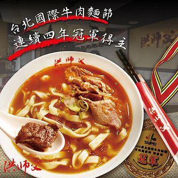 洪師父 2008年創意冠軍 紅麴蕃茄牛肉麵(台北國際牛肉麵節蟬聯四屆冠軍) x6份組