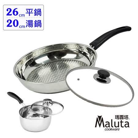 Maluta瑪露塔 #304蜂巢式三層底複合金平底鍋(附蓋)26cm+#316不鏽鋼雪平油炸鍋20cm