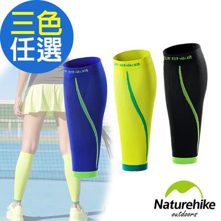 Naturehike 運動機能型壓縮小腿套 護腿套 一雙入 (三色任選)