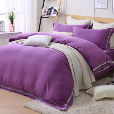 DON《純色記憶-香檳紫》加大四件式天絲被套床包組