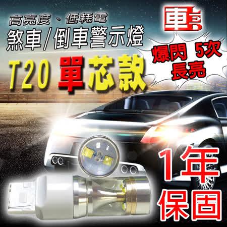 【車的LED】勁亮T20 單芯款 6LED 爆閃魚眼燈30w (白光-1入)