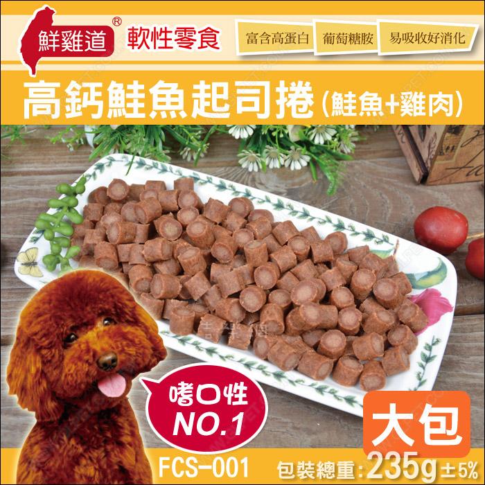 鮮雞道《高鈣鮭魚起司捲-鮭魚+雞肉235g大包》軟性零食FCS-001