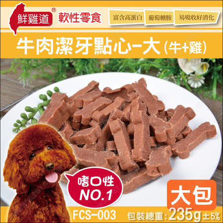 鮮雞道《牛肉潔牙點心-大(牛+雞)235g大包》軟性零食FCS-003
