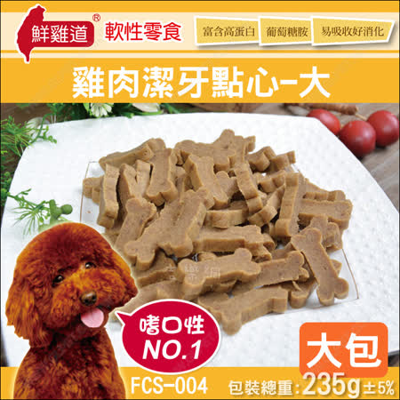 鮮雞道《雞肉潔牙點心-大 235g大包》軟性零食FCS-004