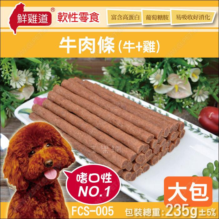 鮮雞道《牛肉條(牛+雞)235g大包》軟性零食FCS-005