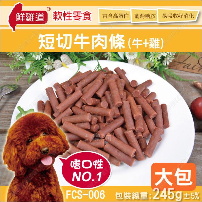 鮮雞道《短切牛肉條(牛+雞)245g大包》軟性零食FCS-006