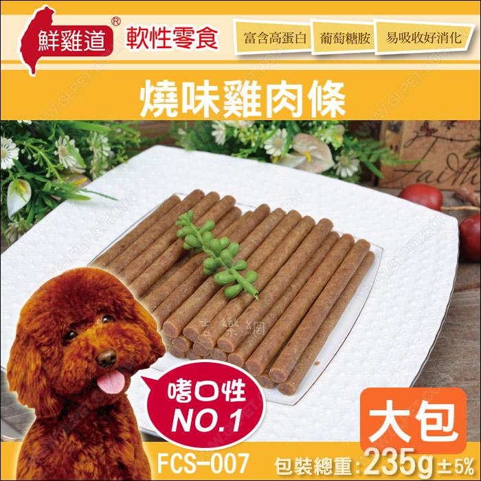 鮮雞道《燒味雞肉條235g大包》軟性零食FCS-007