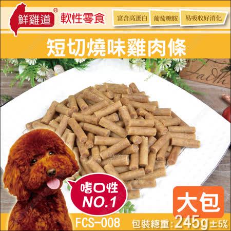 鮮雞道《短切燒味雞肉條245g大包》軟性零食FCS-008