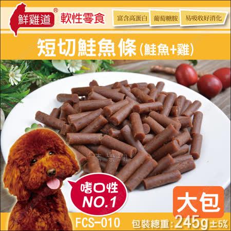 鮮雞道《短切鮭魚條(鮭魚+雞)245g大包》軟性零食FCS-010