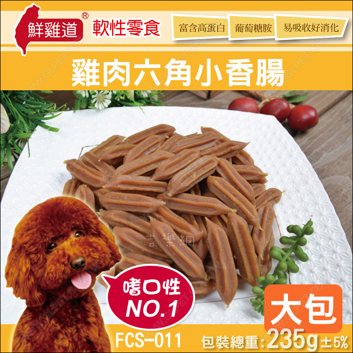 鮮雞道《雞肉六角小香腸(軟嫩系列)235g大包》軟性零食FCS-011