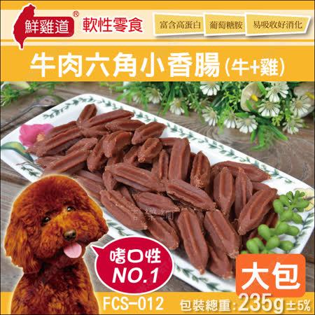鮮雞道《牛肉六角小香腸(牛+雞)軟嫩系列235g大包》軟性零食FCS-012