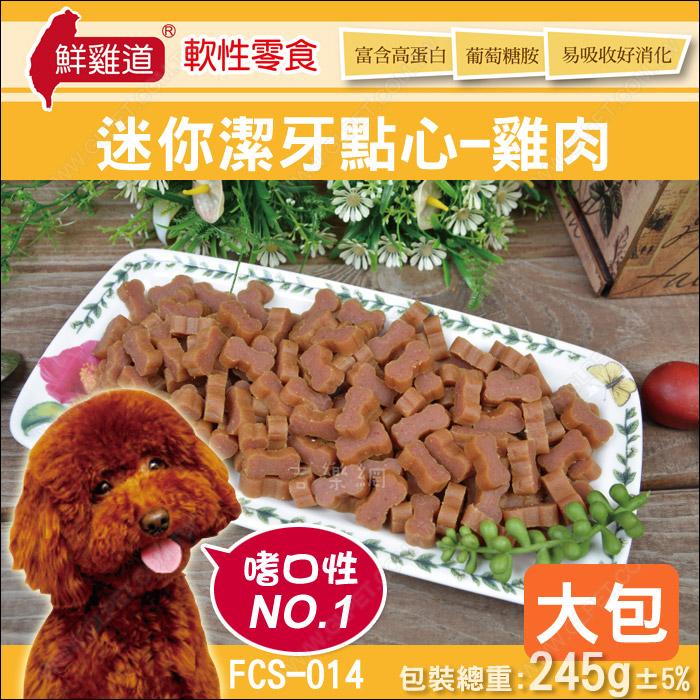鮮雞道《迷你潔牙點心-雞肉245g大包》軟性零食FCS-014