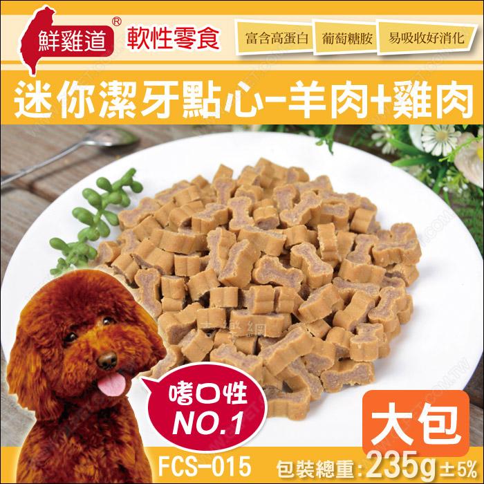 鮮雞道《迷你潔牙點心-羊肉+雞肉235g大包》軟性零食FCS-015