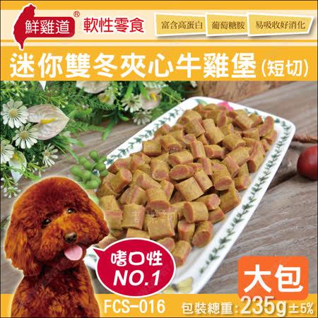 鮮雞道《迷你雙冬夾心牛雞堡-短切235g大包》軟性零食FCS-016