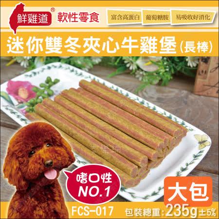 鮮雞道《迷你雙冬夾心牛雞堡-長棒235g大包》軟性零食FCS-017