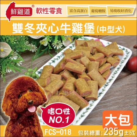鮮雞道《雙冬夾心牛雞堡-中型犬235g大包》軟性零食FCS-018
