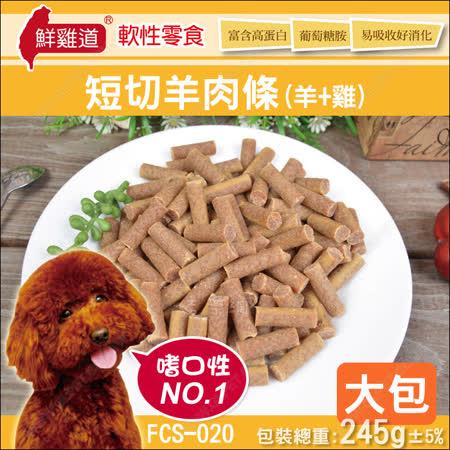 鮮雞道《短切羊肉條(羊+雞)245g大包》軟性零食FCS-020