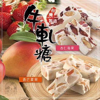 糖坊 季節限定果乾軟牛軋糖120g*6包 (夏果香芒/杏仁莓果任選)-網