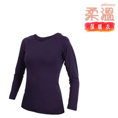 (女) HODARLA 柔溫保暖衣-路跑 慢跑 長袖上衣 T恤 台灣製 深紫