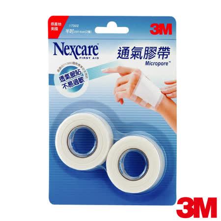 3M 白色通氣膠帶半吋19002(兩入)