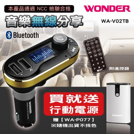★買就送 ~ 行動電源★ WONDER旺德 車用藍牙音響轉換器 WA-V02TB