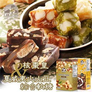 糖坊 熱銷禮盒120g*10盒 (夏豆綜合軟糖/南棗核桃糕任選)-網