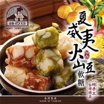 糖坊 夏威夷火山豆綜合軟糖500g*2包 (原味+黑糖+抹茶)-網